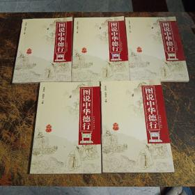 图说中华德行(全五册)