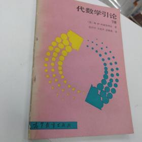 代数学引论下册