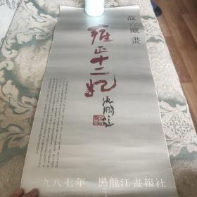 雍正十二妃故宫藏画1987年挂历