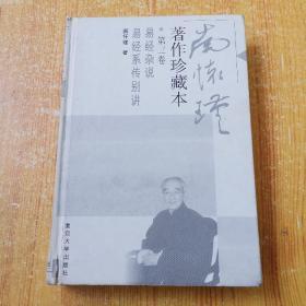 南怀瑾著作珍藏本(第三卷)易经杂说 易经系传别讲