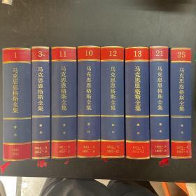 马克思恩格斯全集第一卷1833年-1843年/马克思恩格斯全集第三卷1842年-1844年/马克思恩格斯全集第十一卷1851年-1853年/马克思恩格斯全集第十卷1849年-1851年/马克思恩格斯全集第十二卷1853年-1853年/马克思恩格斯全集第十三卷1854年-1854年/马克思恩格斯全集第二十一卷1864年-1868年/马克思恩格斯全集第二十五卷1875年-1883年/有少部分书写笔记