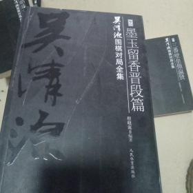 吴清源围棋对局全集.卷四