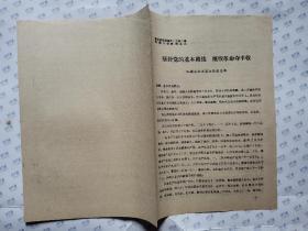 坚持党的基本路线 继续革命夺丰收--青川县先进生产(工作)者代表大会材料之二(红旗公社沐浴大队党支部)1974年2月.16开