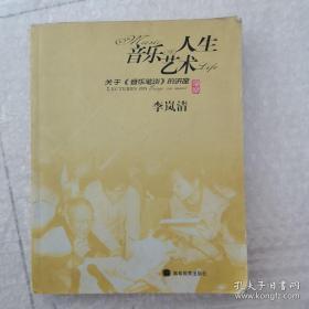李岚清音乐艺术人生签名签赠
