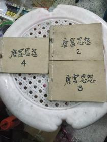 连环画:唐宫恩怨 2、3、4(合售均缺封面品详见图)