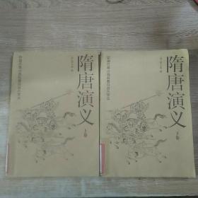隋唐演义《中国古典小说名著百部大字本》上下两卷