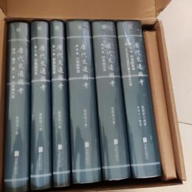 唐代交通图考  全六册