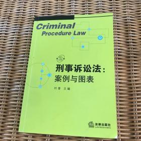 刑事诉讼法:案例与图表