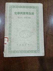 化学与日常生活(民国37初版)