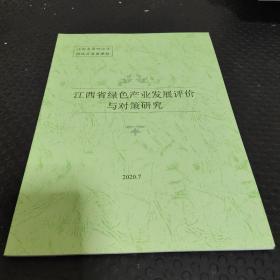 江西省第四次全国经济普查课题研究报告  江西省绿色产业发展评价与对策研究