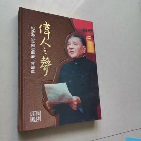 伟人之声 纪念邓小平同志诞辰一百周年,邮票,纪念币,碟片1张