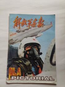 解放军画报:1997年第5期