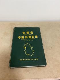 安徽省阜南县地名录