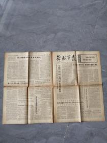 1975年10月18日解放军报。