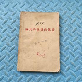 刘少奇论共产党员的修养 1962