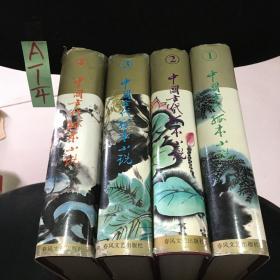 中国古代孤本小说。全四册