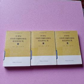 20世纪中国著名编辑出版家研究资料汇辑(第6.7.10辑) 三册合售