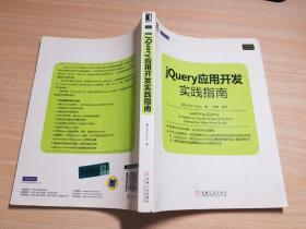 Web开发技术丛书:jQuery应用开发实践指南