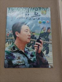 中国民兵(2019年11)