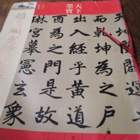 《天下墨宝:赵孟頫·玄庙观重修三门记(元代楷书)》16开 j