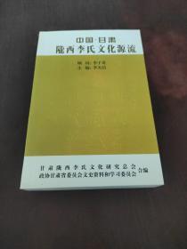 中国甘肃 陇西李氏文化源流