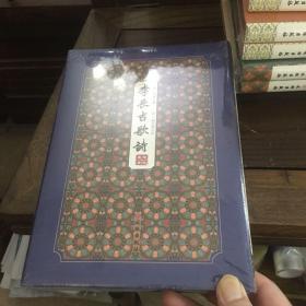 李长吉歌诗---拾瑶丛书