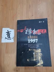 禅机:苦难的祭坛1957(下)