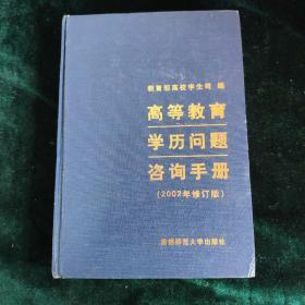 高等教育学历问题咨询手册(2002年修订版)