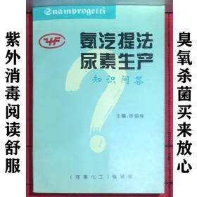 氨气提法尿素生产知识问答