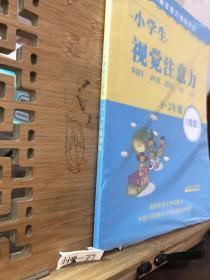 中小学生学习能力训练手册