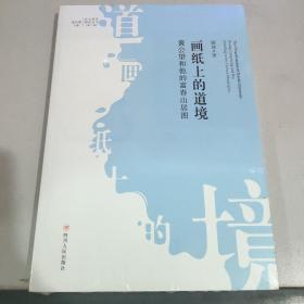 画纸上的道境:黄公望和他的富春山居图(北大美学研究丛书·第三辑)