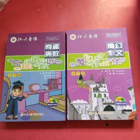 奇趣奥数园(小学版)(8张VCD+学习手册)+魔幻作文城堡(小学版,8张VCD+学习手册)【2套合售】