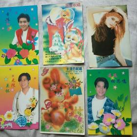 90年代初期无资明信片14枚(未用过)