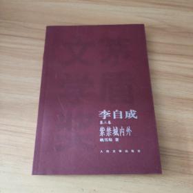 李自成.第三卷.紫禁城内外