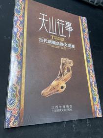 天山往事:古代新疆丝路文明展