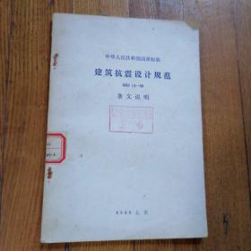 中华人民共和国国家标准 建筑抗震设计规范(GBJ 11-89) 条文说明