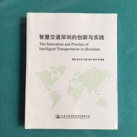 智慧交通深圳的创新与实践(塑封95品新书)
