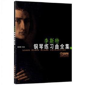 李斯特钢琴练习曲全集(下)❤ 上海音乐出版社9787806671122✔正版全新图书籍Book❤