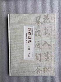 墨浓纸香 : 庐山博物馆藏对联·条屏