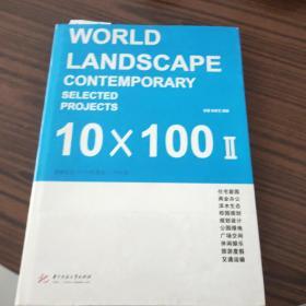 全球顶尖10X100景观Ⅱ