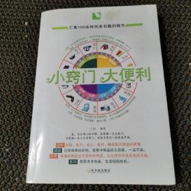 绿叶书·小窍门大便利