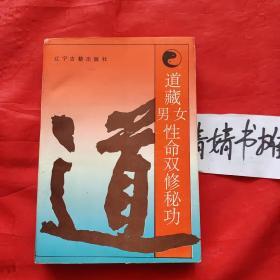 道藏男女性命双修秘功(一版一印,正版书)