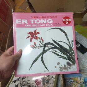 儿童学水墨画系列丛书:花卉篇2