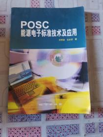 POSC能源电子标准技术及应用