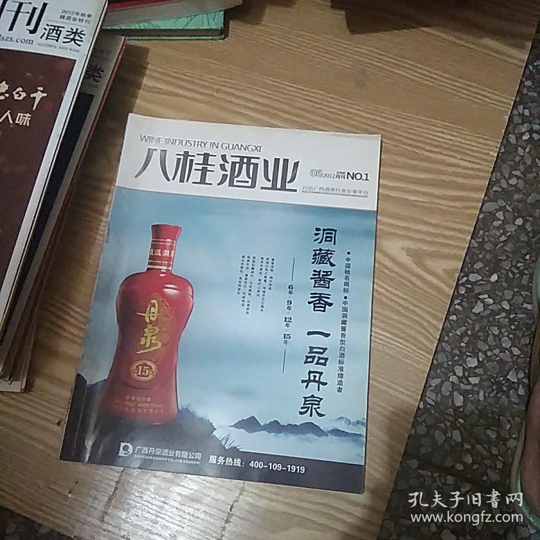 八桂酒业2012年