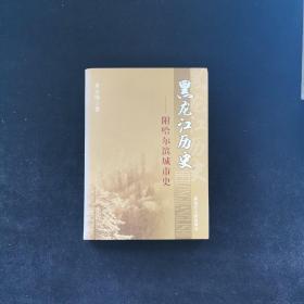 黑龙江历史:附哈尔滨城市史