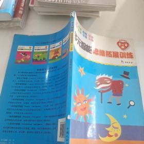 多元智能思维拓展训练(5-6岁)