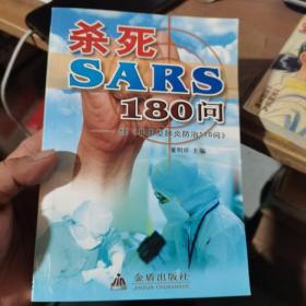 杀死SARS110问——续《非典型肺炎防治110问》