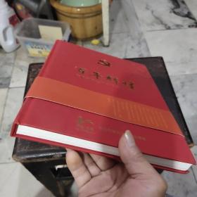 百年辉煌,庆祝中国共产党成立100周年画册