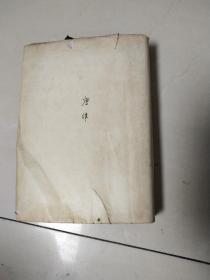 刑法资料汇编 第五辑 旧中国部分无勾划无缺页迹象